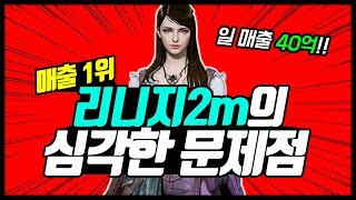 [리니지2m] 한국 모바일 게임 1위의 현실