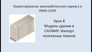 Ж.б. каркас в Lira Sapr. Урок 8. Модель здания в САПФИР. Импорт поэтажных планов.