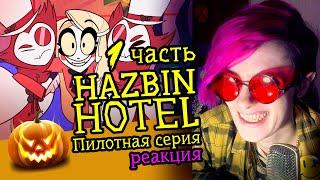 СМОТРИМ HAZBIN HOTEL PILOT 1 часть Обзор Реакция аниматора на веб анимацию 50