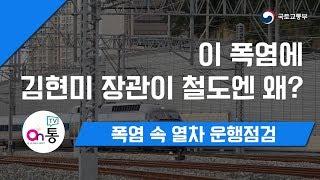 이 폭염에 김현미장관이 철도엔 왜?