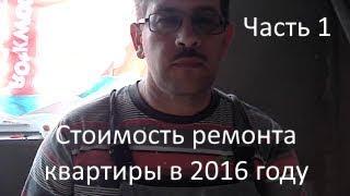 сколько стоит ремонт квартиры в 2016 году(сколько стоит ремонт квартиры в 2016 году. диапазон цен http://vamremont33.ru/ моя почта: vopop-oleg@rambler.ru телефоны: 8 905 1446822..., 2016-06-04T14:13:02.000Z)