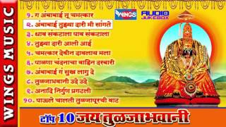 Jai Tulja Bhavani | Top 10 Ambabai Marathi Devotional Songs Jukebox
