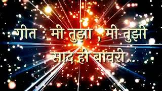Mi tuza mi tuzhi #phulpakharusong #zeeyuva #manasvaidehi
