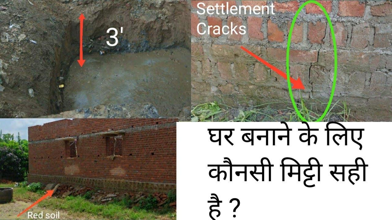 घर बनाने के लिए कौनसी मिट्टी सही  है || Bearing Capacity of Soil || Safe zone of soil for Footing