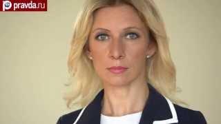 США и Франция поражают российский МИД