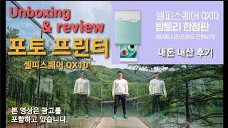 [Unboxing & Review] 캐논_포토 프린터 셀피 QX10_밤토리 에디션 /언박싱, 리뷰, 내맘대로사용후기