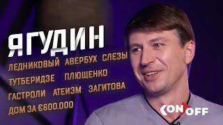 Ягудин Загитова Ледниковый Авербух атеизм слезы Плющенко гастроли и Тутберидзе