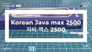자바 맥스 볼펜 java max 옛날 볼페ㄴ