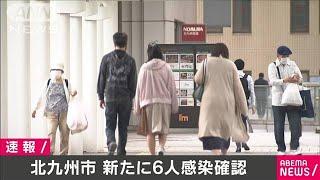 北九州市で新たに6人の感染確認 10人未満は6日ぶり(20/06/02)