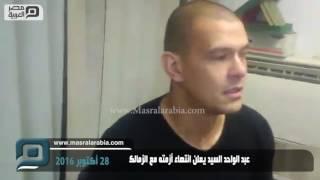 مصر العربية | عبد الواحد السيد يعلن انتهاء أزمته مع الزمالك