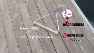 웨이크보드 핸들 테스트,wakeboard handle …