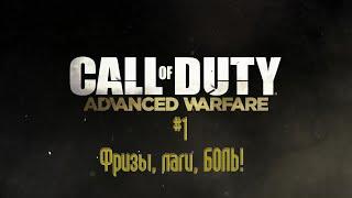 Call of Duty: Advanced Warfare #1. Фризы, лаги, БОЛЬ!(, 2014-11-09T19:39:10.000Z)