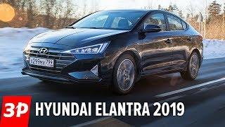Блиц-обзор обновленного Hyundai Elantra 2019