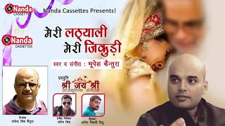 Meri Lathiyali | Bhupesh Kaintura | Official Garhwali Audio Song| New Uttarakhandi Song