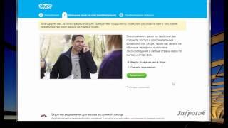 Как скачать и установить Скайп  Регистрация