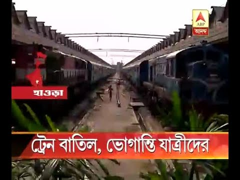 Passengers agitate at Howrah station after rail blocade at different places