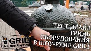 ТЕСТ-ДРАЙВ гриль оборудования в нашем шоу-руме GRILI