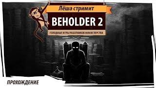 Beholder 2: голодные игры работников министерства