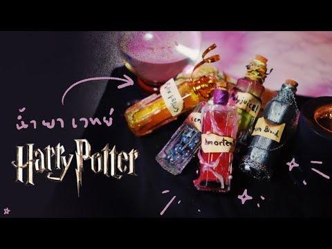 ทำน้ำยาเวทมนตร์ใน Harry Potter ☠️🎃🧙♂️🦄