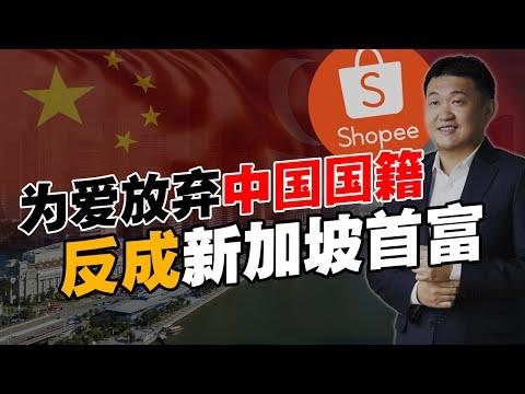 放弃中国国籍,成就新加坡?Shopee背后的男人,你不知道的故事 #虾皮电商【华人百科EP21】