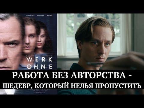 Работа без авторства - киношедевр, который нельзя пропустить
