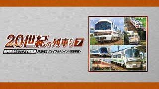 よみがえる20世紀の列車たち7 JR東海Ⅱ ジョイフルトレイン<気動車篇>サンプルムービー