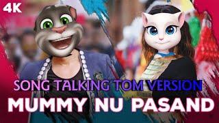 MUMMY NU PASAND NAHI HAI  || New Song ||Talking Tom Version New Song