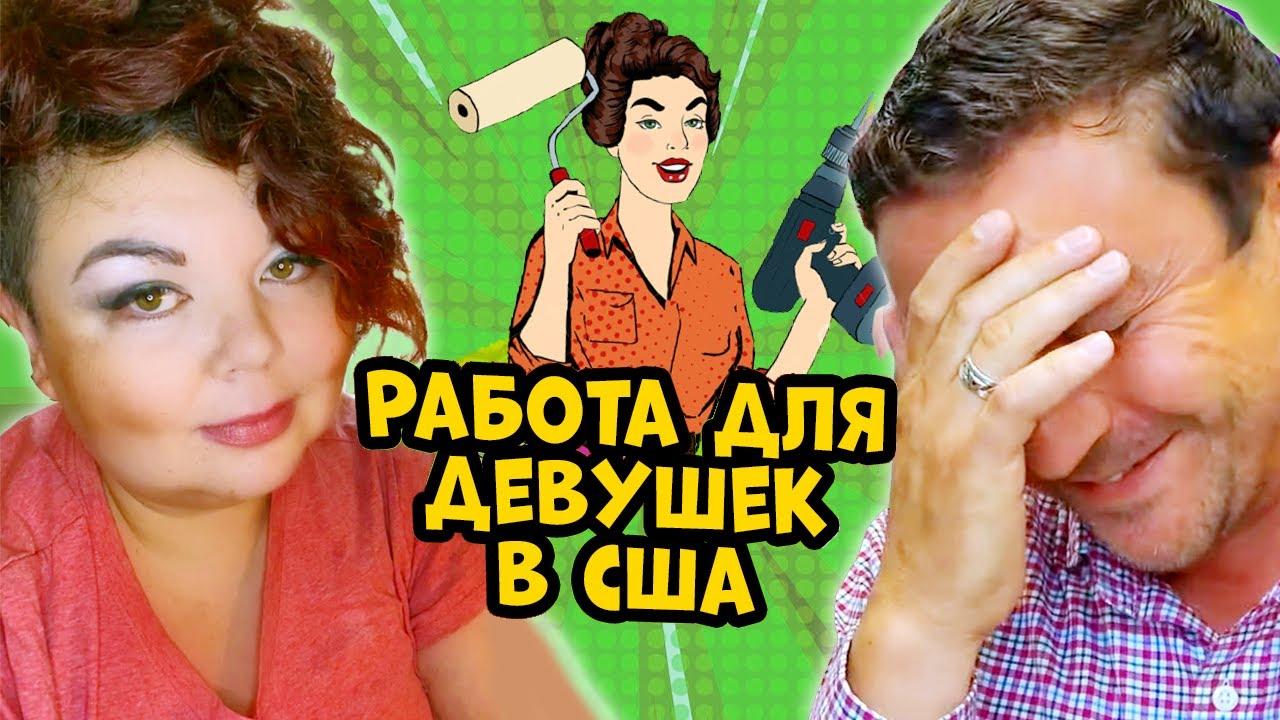 Работа для девушек сша работа по веб камере моделью в хвалынск