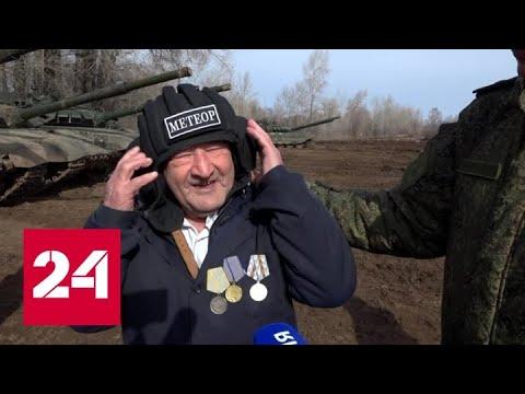 Исполнил мечту: 93-летний ветеран вернулся в кабину танка и поразил инструкторов - Россия 24