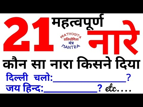 21 Most Important Slogans during Freedom Struggle in Hindi