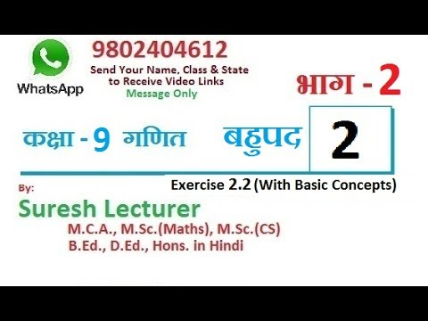 Chapter 2 class 9 Maths Polynomials (बहुपद Part 2) in Hindi