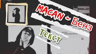 Download MACAN - Бенз ( Текст песни ) Mp3 and Videos