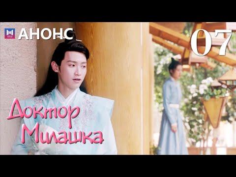 Доктор Милашка 7 серия АНОНС | РУССКАЯ ОЗВУЧКА
