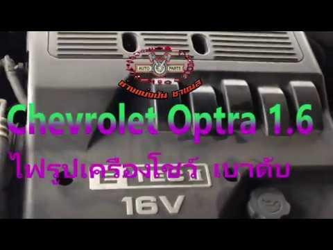 EP 166. Chevrolet Optra 1.6ไฟรูปเครื่องโชว์ เบาดับ
