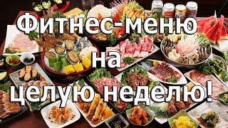 Фитнес Меню на Целую Неделю !