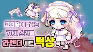 (재업로드)[메이플☆어이] 70기 로얄스타일 리뷰! 라…