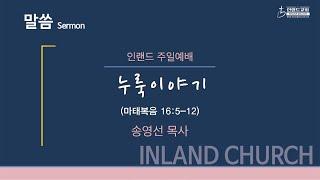 2021 08 29 주일 1부 예배: 누룩이야기 [송영선 목사]
