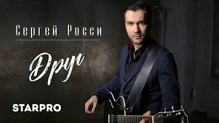 Сергей Росси   Друг