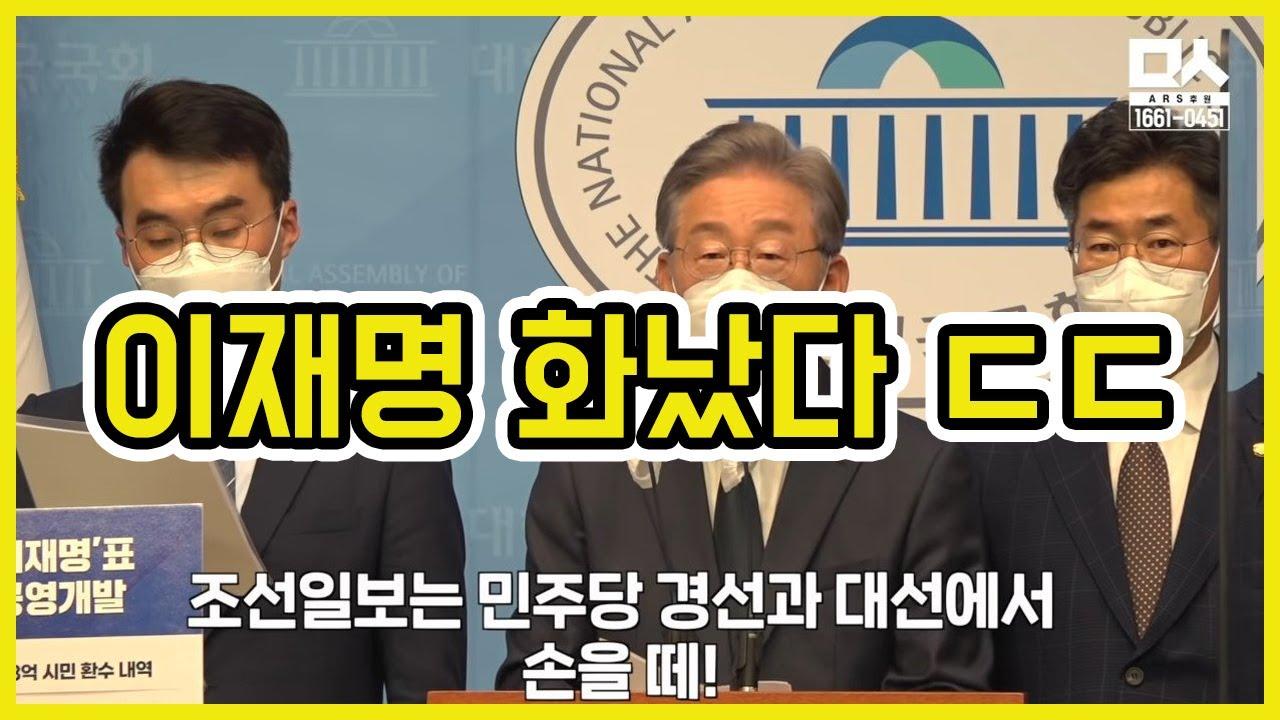 이재명 전쟁선포 논란 | 도람뿌