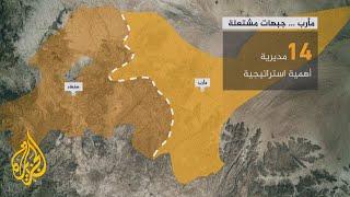 تعرف على الأهمية الإستراتيجية والاقتصادية لمحافظة مأرب اليمنية؟
