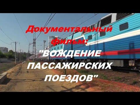 Вождение пассажирских поездов