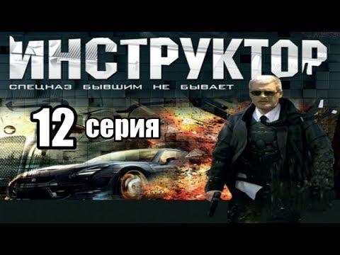 Спецназ Бывшим Не Бывает 12 серия из 12  (дектектив, боевик,риминальный сериал)