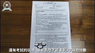 Publication Date: 2020-05-04 | Video Title: [11區] 聖嘉勒 St Clare 小六 英文 呈分試卷分