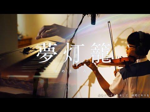 SLSMusic|君の名は。|夢灯籠 / RADWIMPS - Violin & Piano Cover