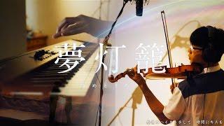 【ピアノ】『君の名は。』RADWIMPS - 夢灯籠 - Piano & Violin Cover