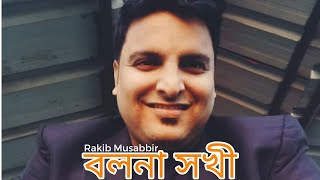 Bolna Shokhi | Rakib Musabbir | New Songs 2019 | Bangla  Song | Tune Factory |