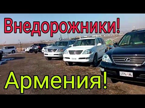 Внедорожники, Джипы, Кроссоверы, Армения!