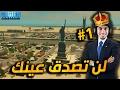 اجمل مدينة في الكون !! - مدينة عربية تنافس الاجانب   مدينة الاسياد #1 - Cities: Skylines