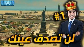 اجمل مدينة في الكون !! - مدينة عربية تنافس الاجانب | مدينة الاسياد #1 - Cities: Skylines