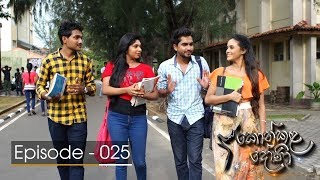 Konkala Dhoni | Episode 25 - (2017-11-13) | ITN Thumbnail